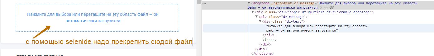 Загрузка файла через Selenide в тэг <dropzone> - selenide