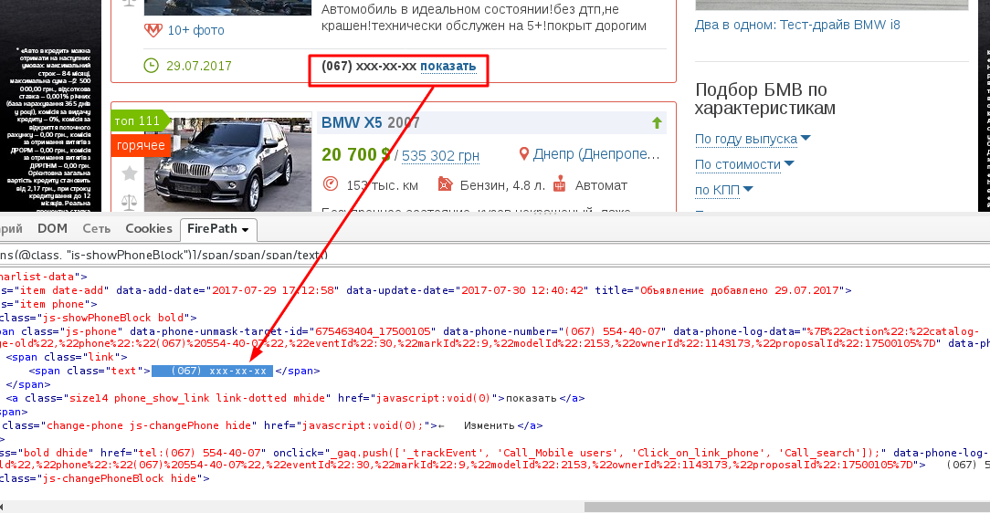 Как правильно взять xpath на странице/Java/Selenium